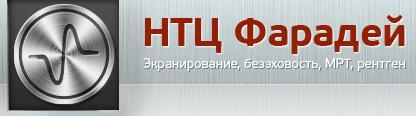 Электромагнитное экранирование -НТЦ Фарадей-
